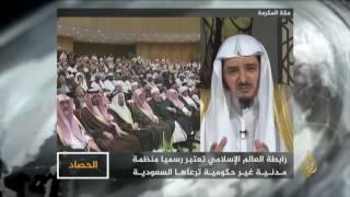 الحصاد.. رابطة العالم الإسلامي نحو انطلاقة جديدة