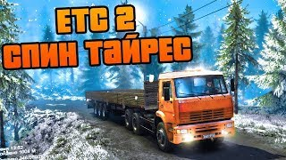 Euro Truck Simulator 2 с Физикой SpinTires