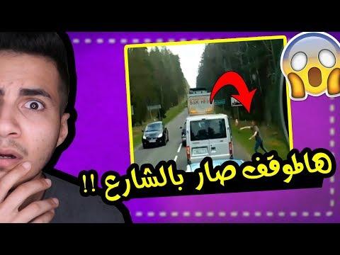 اوك وش السالفة !! ,(اغرب اخبار الأسبوع)