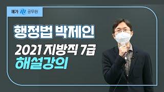 행정법 박제인 선생님의 지방직 7급 해설강의