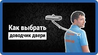 ДОВОДЧИК ДВЕРИ - обзор, продажа, установка и ремонт.  Купить в StarNew.ru