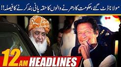 News Headlines | 12:00am | 19 Oct 2019 | 24 News HD