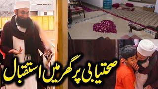 Welcome Home | صحتیابی کے بعد گھرپہنچنے پر استقبال | Tariq Jameel Latest Video | 08 Jan 2019