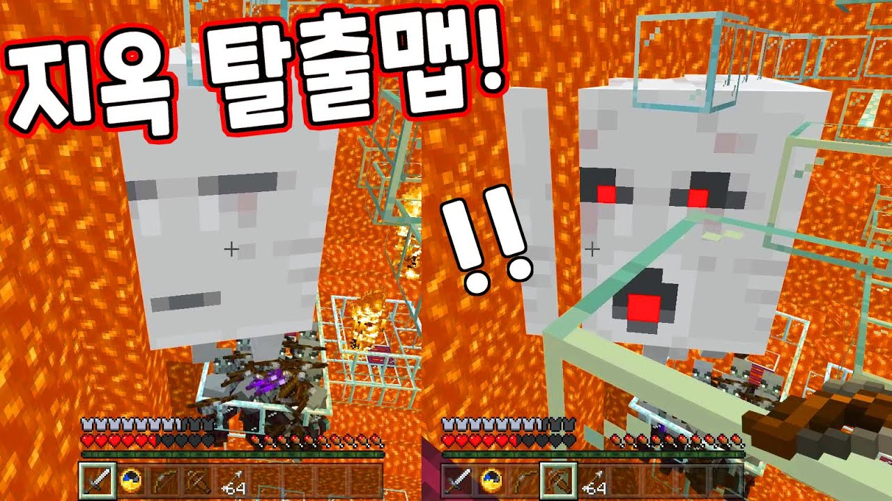 마인크래프트 3화 요르문간드 탈출 점프맵! 탈출 성공 할 수 있을까? sinbi apartment Minecraft