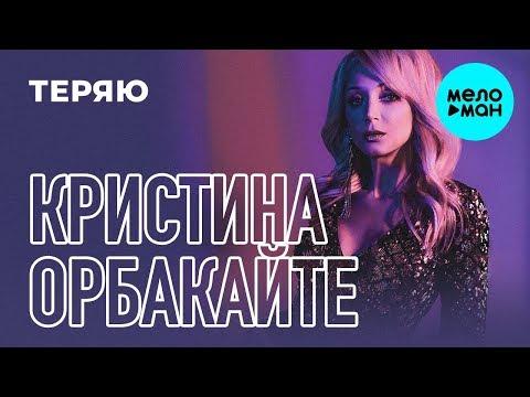 Кристина Орбакайте - Теряю Single