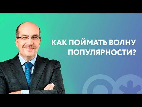 Игорь Манн. Гуру маркетинга о том, как стать номером 1 в своем деле! // 16+
