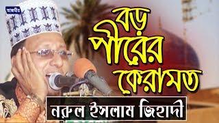 বড় পীরের কেরামত | নুরুল ইসলাম জিহাদী | Nurul Islam Jihadi | Bangla Waz | 2018
