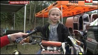 Соревнования по мотокроссу в Могилеве