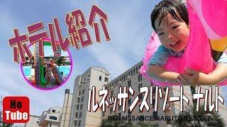 ほーちゃん、ルネッサンスリゾートナルトに泊まってきました。 沖縄に行...