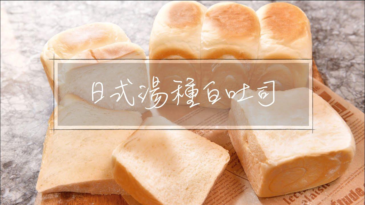 日式湯種白吐司|生吐司|帶蓋吐司|手揉麵包|中種+湯種|新手教學|面包『平平爸爸』 - YouTube