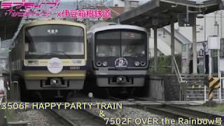 """伊豆箱根鉄道 ラブライブ!サンシャイン!! ラッピング電車 Izuhakone Railway """"LoveLive! Sunshine!!"""" Wrapping Train"""