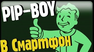 Pip Boy На Андроид Fallout 4