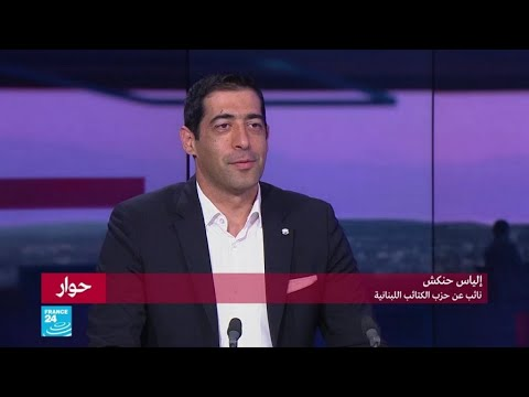 إلياس حنكش: -حزب الكتائب الذي قدم الشهداء من أجل لبنان سيسقط أي محاولة للتوطين-  - نشر قبل 3 ساعة