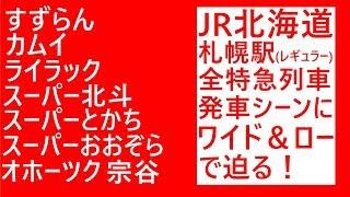 【2018年度版】札幌駅を発車するレギュラー特急オールコンプリート!迫力の発車シーンをワイド&ローで撮る!/Japan Train