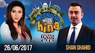 Weekend with Hina - 26 June 2017 - News One