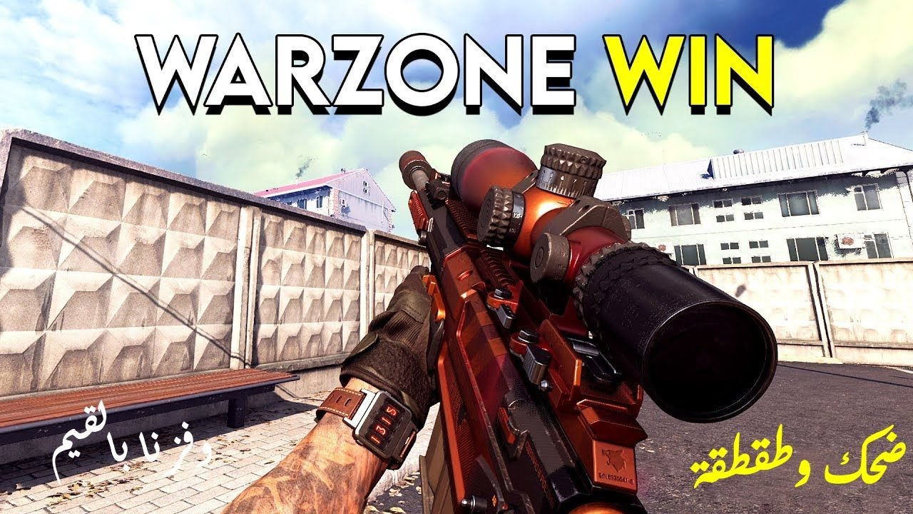 كود 16 وار زون ضحكنا وفزنا 😂🔥| Modern Warfare warzone gameplay