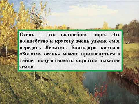Сочинение по картине Левитана - Золотая осень (5 сочинений)