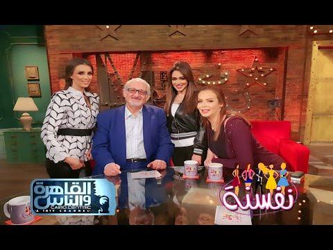 نفسنة | الحلقة الكاملة 4 مارس 2020 ولقاء مع الفنان احمد حلاوة