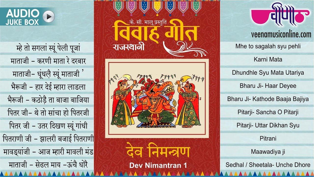 New Rajasthani Vivah Songs 2017