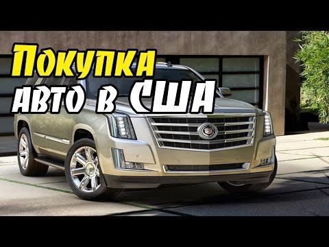 Покупка авто в Америке | Автомобили из США
