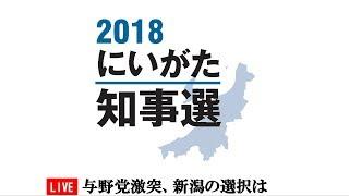 【ノーカット】与野党激突、新潟の選択は~ 2018新潟県知事選 thumbnail