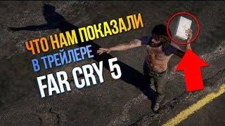 Far Cry 5  - Обзор трейлера. Разбираем по кадрам.