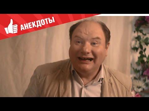 Анекдоты - Выпуск 14