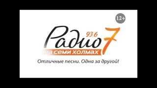Радио 7 - Калининград, 93.6 MHz