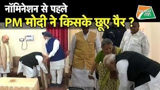PM मोदी ने वाराणसी से भरा पर्चा| Bharat Tak
