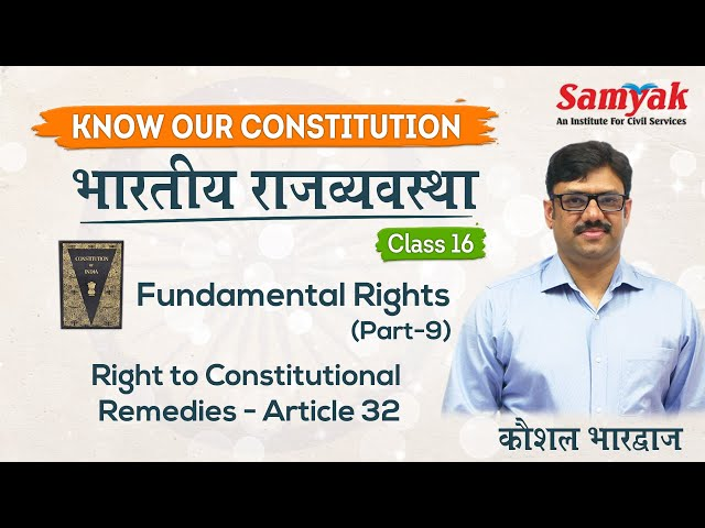 Right to Constitutional Remedies - Article 32 - Class by Kaushal Bhardwaj | Indian Polity