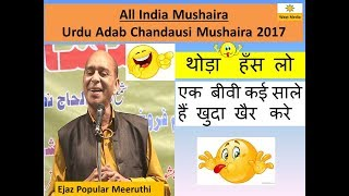 थोड़ा   हँस लो Funny Shayari Ejaz Popular Meeruthi Latest Urdu Adab Chandausi Mushaira 2017