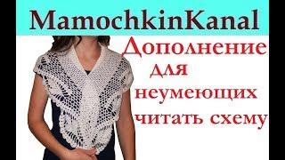 Дополнительный ролик для начинающих Шарф - косынка Морозные узоры Мамочкин канал