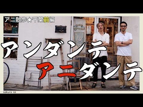 【アニ散歩☆千葉前編】バーチーでアンダンテ アニダンテ気絶!