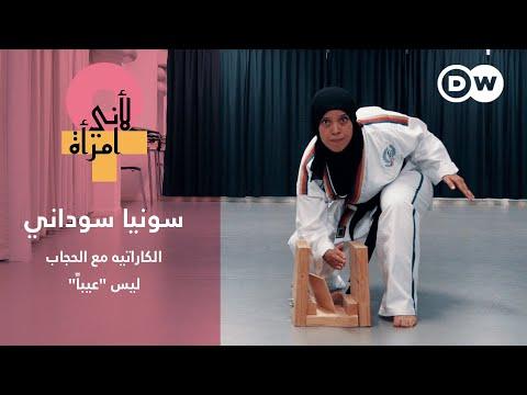 -رياضة فنون القتال مع الحجاب ليست عيبا-   لأني امرأة