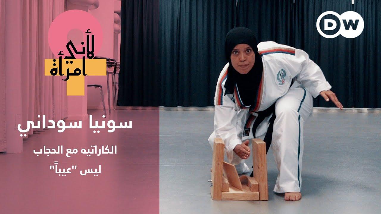 -رياضة فنون القتال مع الحجاب ليست عيبا- | لأني امرأة  - 16:57-2021 / 7 / 21