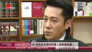 《看看星闻》:蔡国庆原来还是个收藏家  Kankan News【SMG新闻超清版】