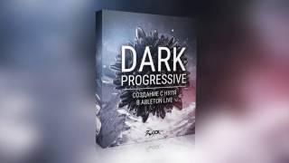 Создание Dark Progressive треков с нуля в Ableton Live
