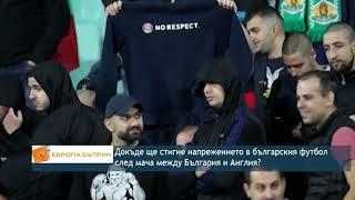 Докъде ще стигне напрежението в българския футбол след мача между България и Англия