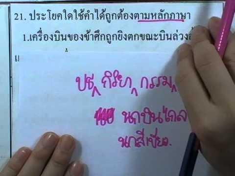 ข้อสอบเข้าม.1 : ภาษาไทย ชุด01 ข้อ21