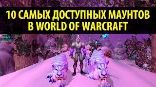 10 Самых Доступных Маунтов в World of Warcraft