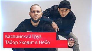 Реакция на Каспийский Груз - Табор Уходит в Небо