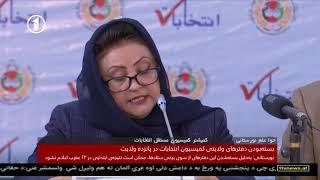 Afghanistan Dari News. 12.11.2019 خبرهای شامگاهی افغانستان