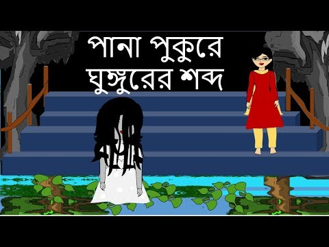 Pana Pukure Ghungurer Sobdo - New Ghost story in Bengali  2018 || New Bangla Horror Animation