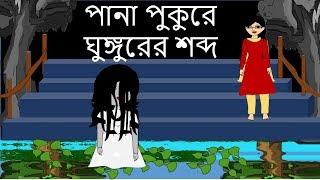 Pana Pukure Ghungurer Sobdo - New Ghost story in Bengali  2018    New Bangla Horror Animation