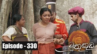 Muthu Kuda | Episode 330 11th May 2018 Thumbnail