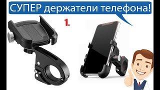 Обзор алюминиевых держателей телефона для мото и вело