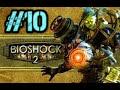 死者記憶(BioShock2) #10