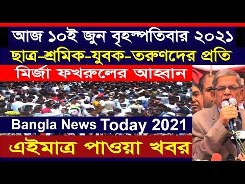 এইমাত্র খবর ৮ জুন মঙ্গলবার ২০২১ | Breaking News 8 June 2021 | Today Bangla News New | Pen TV Bangla