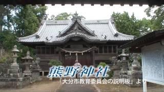 大分市津守を走るJR豊肥線の滝尾駅東にある碇山(いかりやま)は神話...