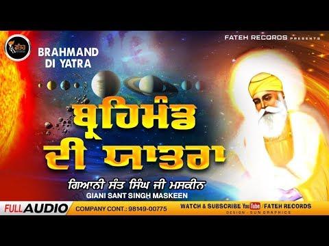 ਬ੍ਰਹਿਮੰਡ ਦੀ ਯਾਤਰਾ (Brehmand Di Yatra) | Giani Sant Singh Ji Maskeen | Fateh Records